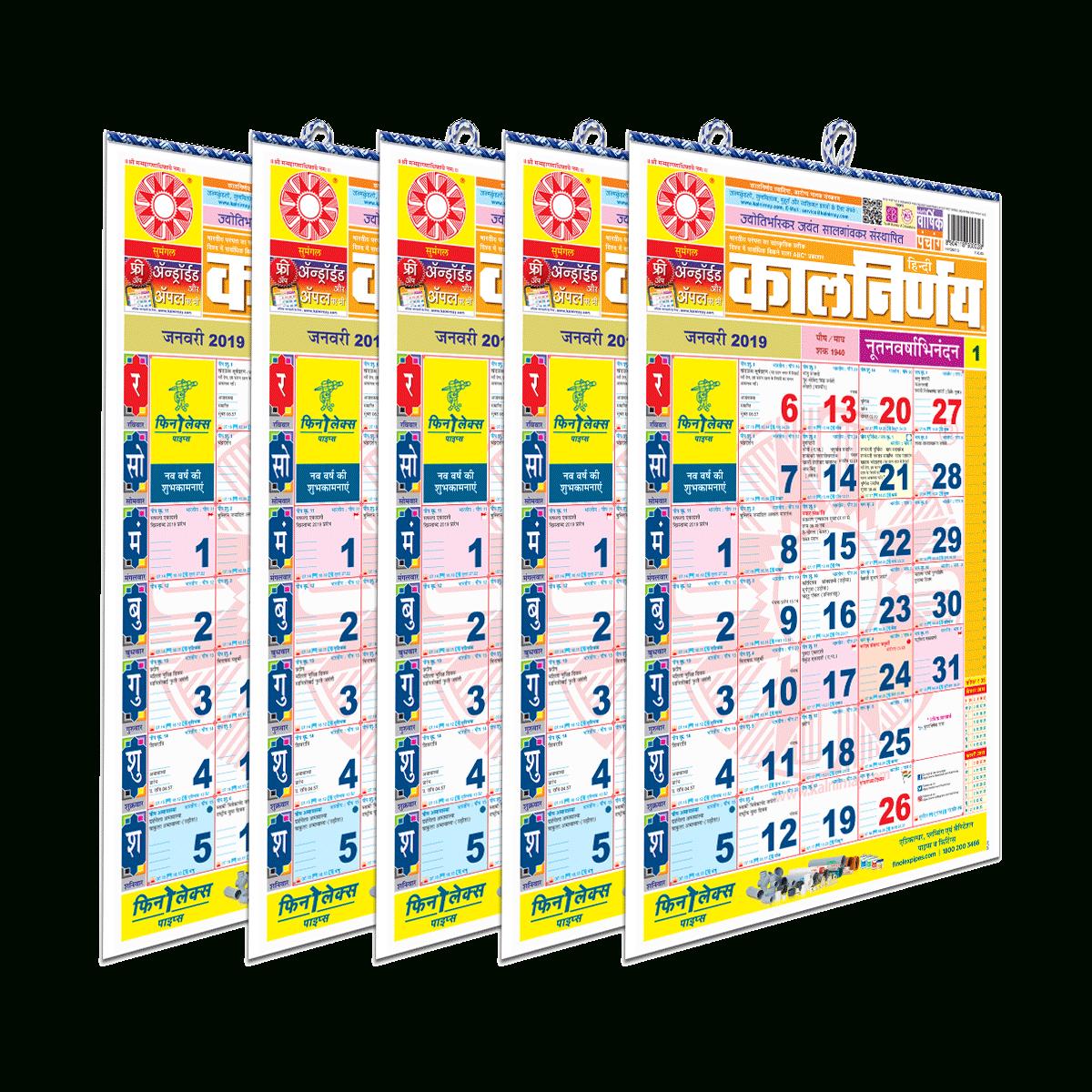 Kalnirnay Panchang Periodical 2019 Marathi Pack Of 5   Language Edition Calendar 2019 Hindi