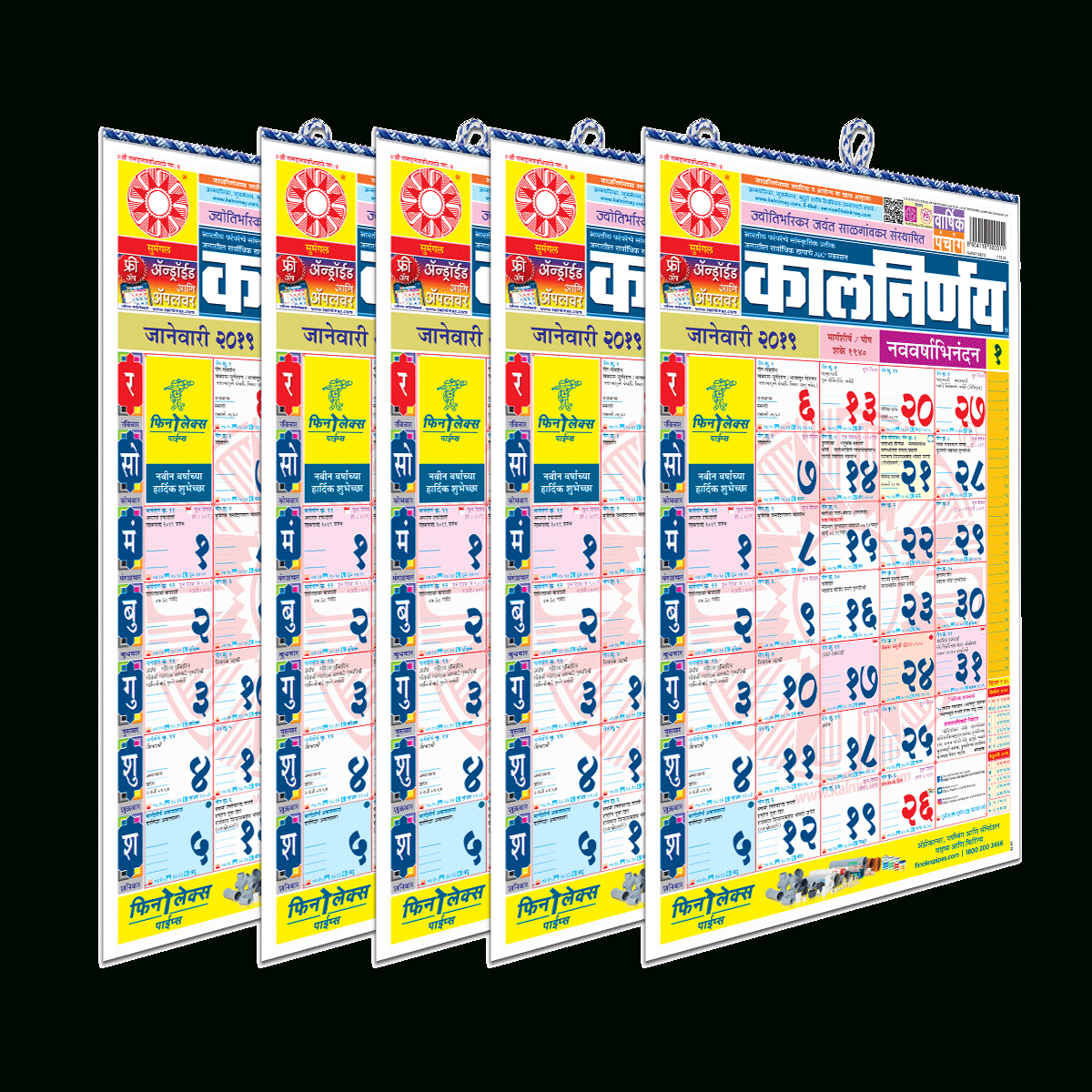 Kalnirnay Panchang Periodical 2019 Marathi Pack Of 5   Language Edition Calendar 2019 Kalnirnay