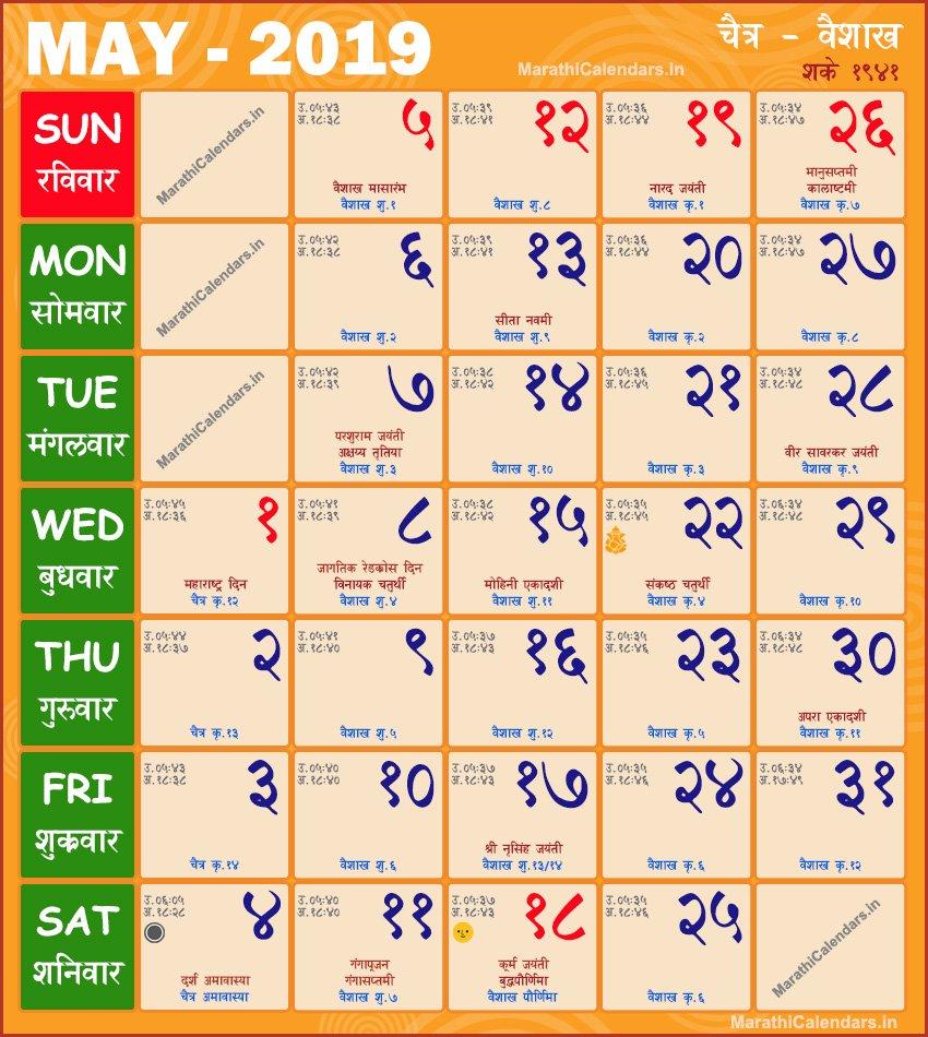 Marathi Calendar 2019 May   Saka Samvat 1941, Chaitra, Vaishakh Calendar 2019 Kalnirnay