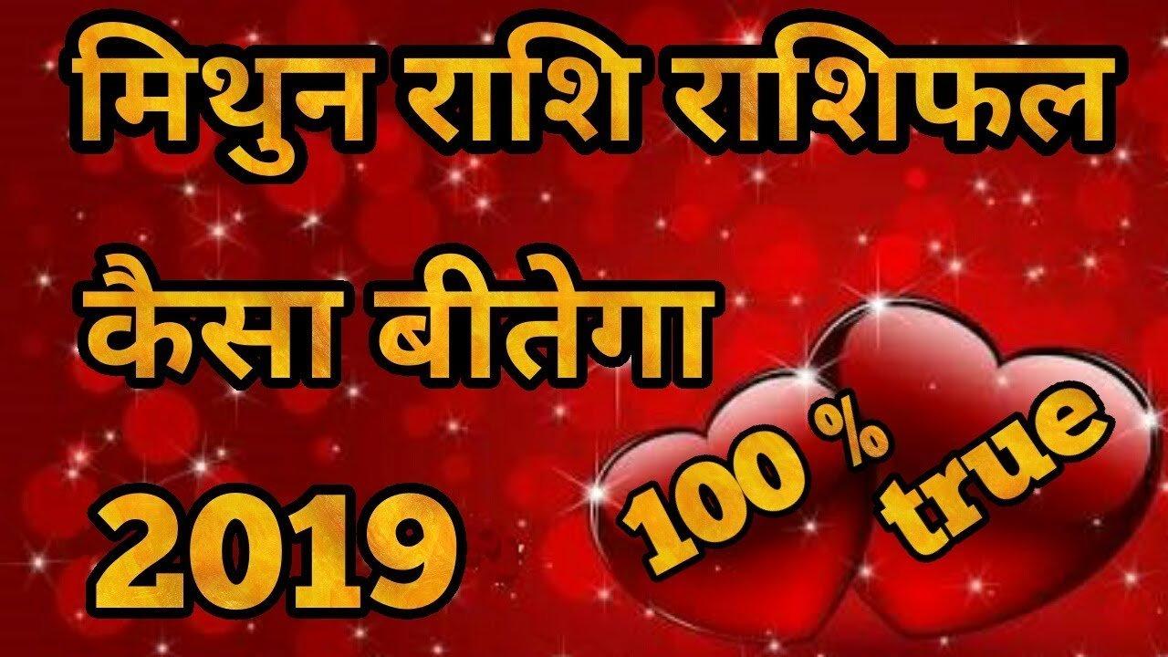 Mithun Rashi Rashifal 2019 जानिए मिथुन राशि का Calendar 2019 Rashifal
