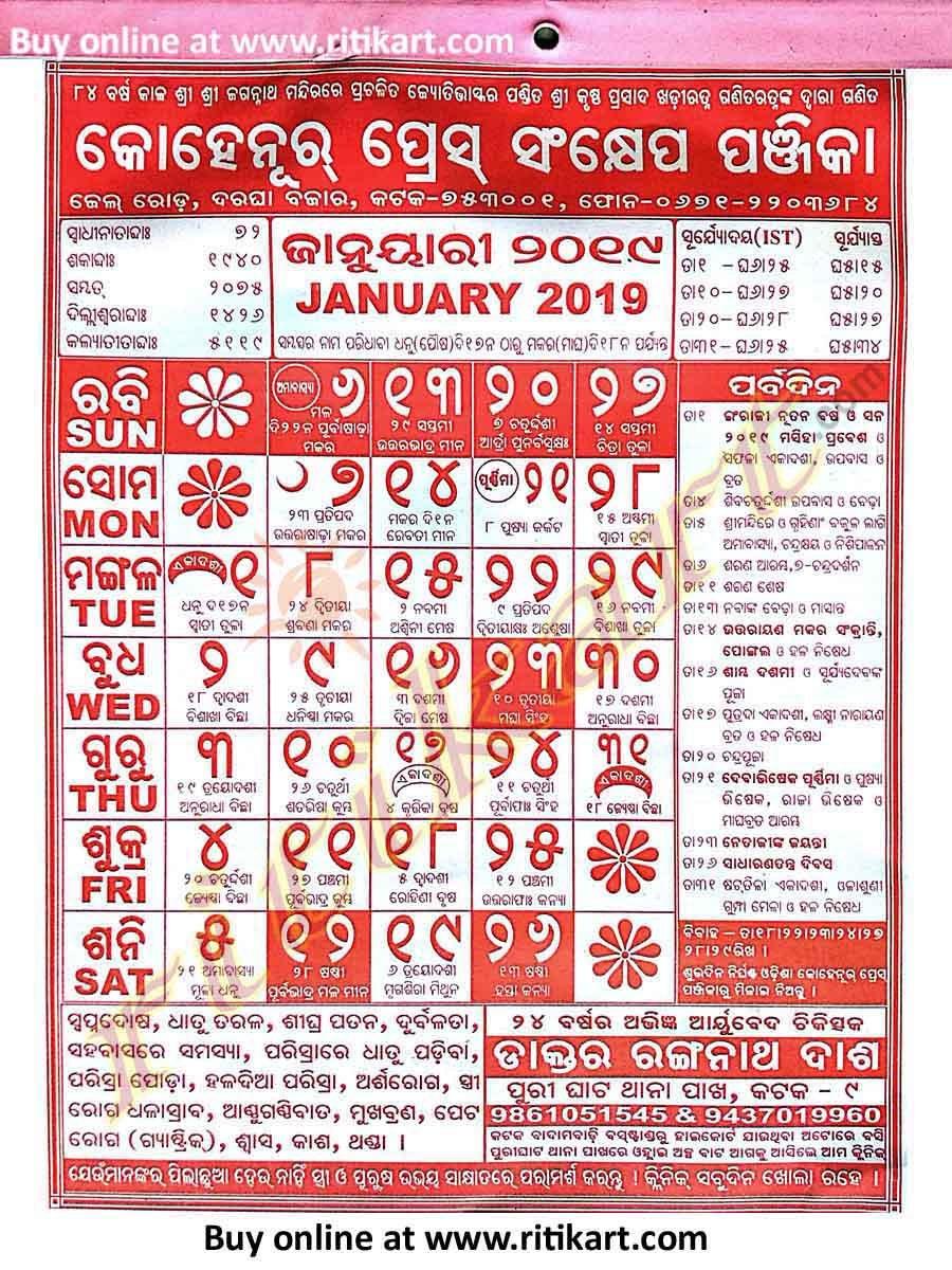 Order Online Kohinoor Press Odia Calendar For The Year 2019 Ritikart Bangalore Press E Calendar 2019