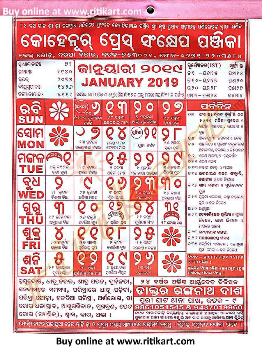 Order Online Kohinoor Press Odia Calendar For The Year 2019 Ritikart Calendar 2019 Rashifal