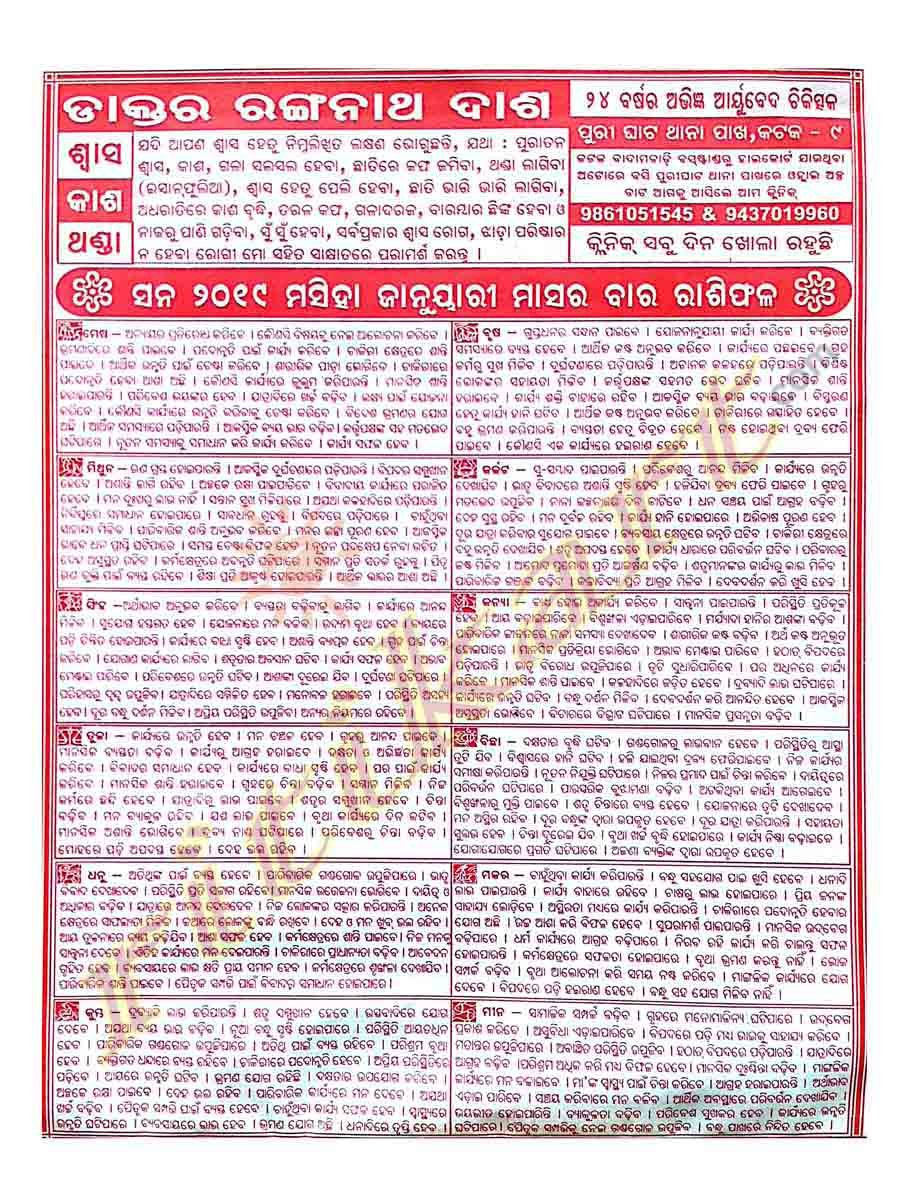 Order Online Kohinoor Press Odia Calendar For The Year 2019-Ritikart Calendar 2019 Rashifal