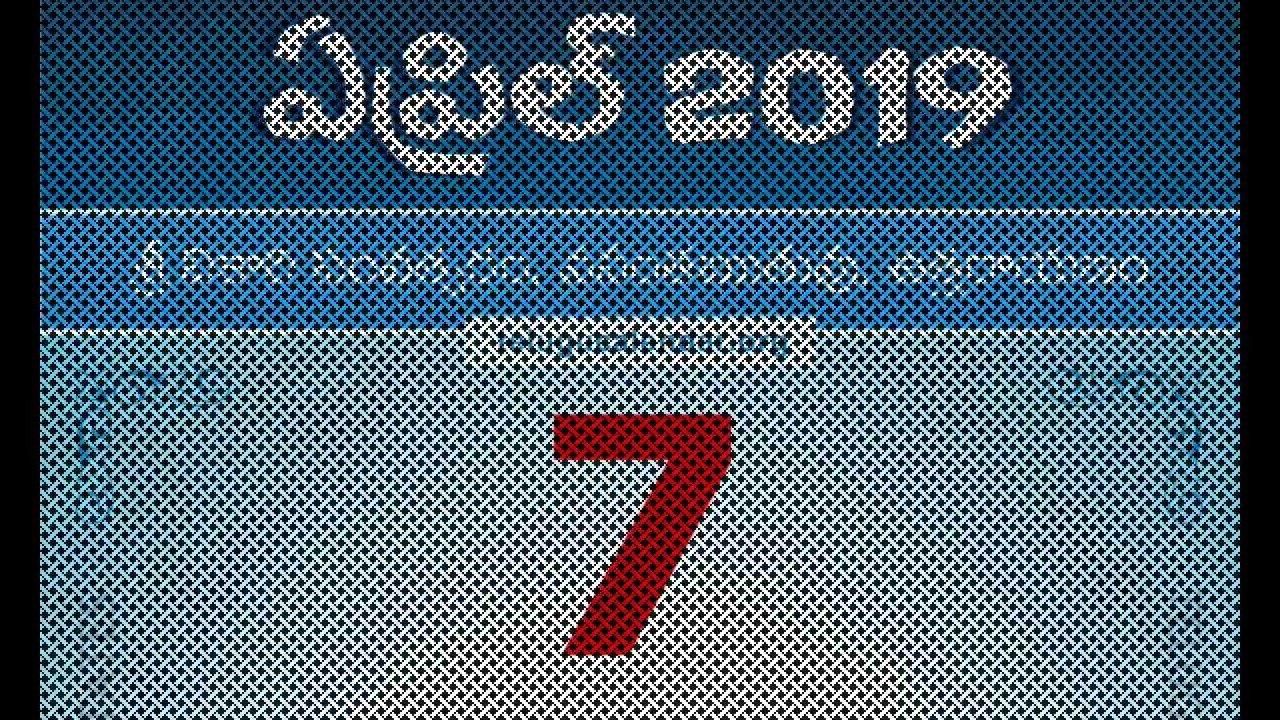 Panchangam April 7, 2019 Telugu Daily Calendar. – Youtube April 7 2019 Calendar