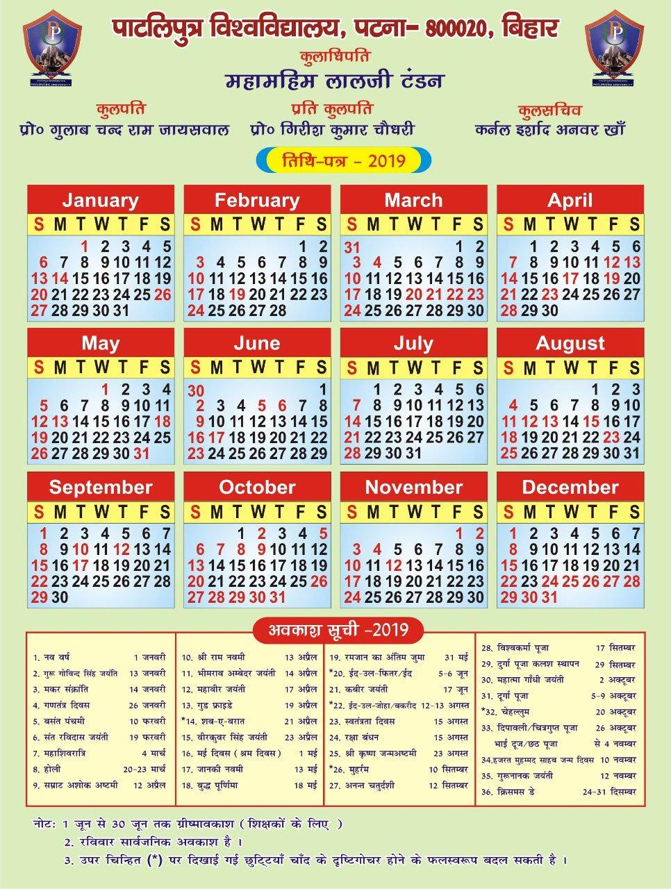 Patliputra University, Patna ::: U Of R Calendar 2019