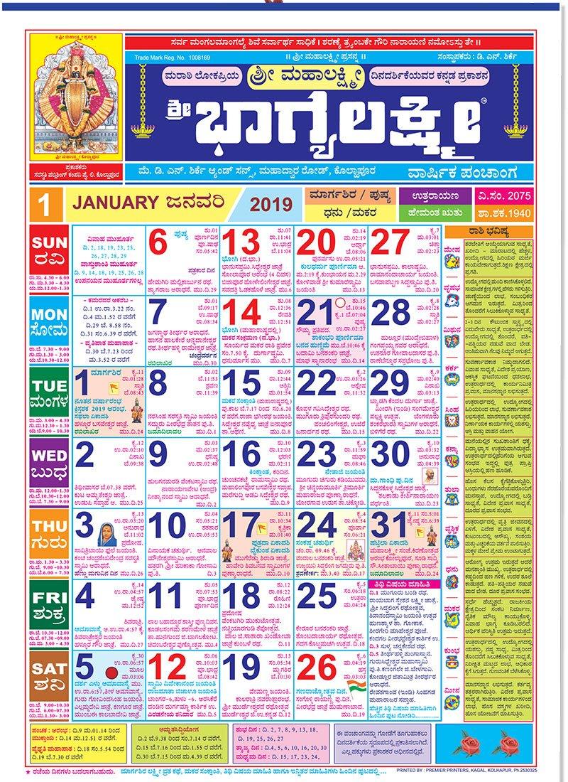Regular Calendars Bangalore Press E Calendar 2019