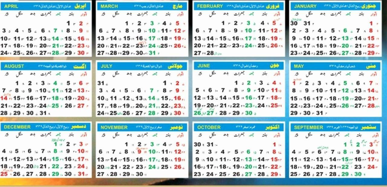 Shia Islamic Calendar 2019 | Ramadan Kareem | Hijri Calendar, Today Calendar 2019 Hijri