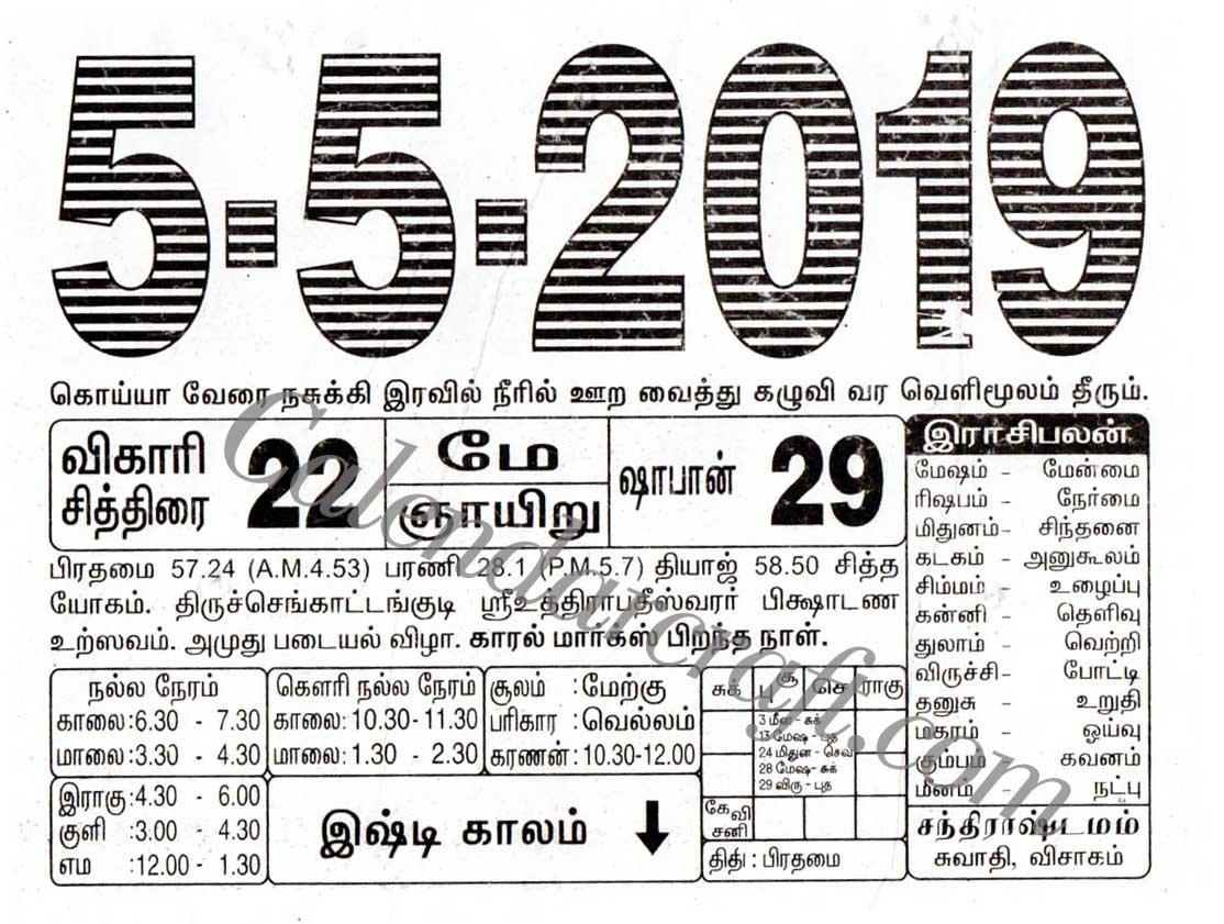 Tamil Daily Calendar 05.05.2019   Year Calendar May 5Th 2019