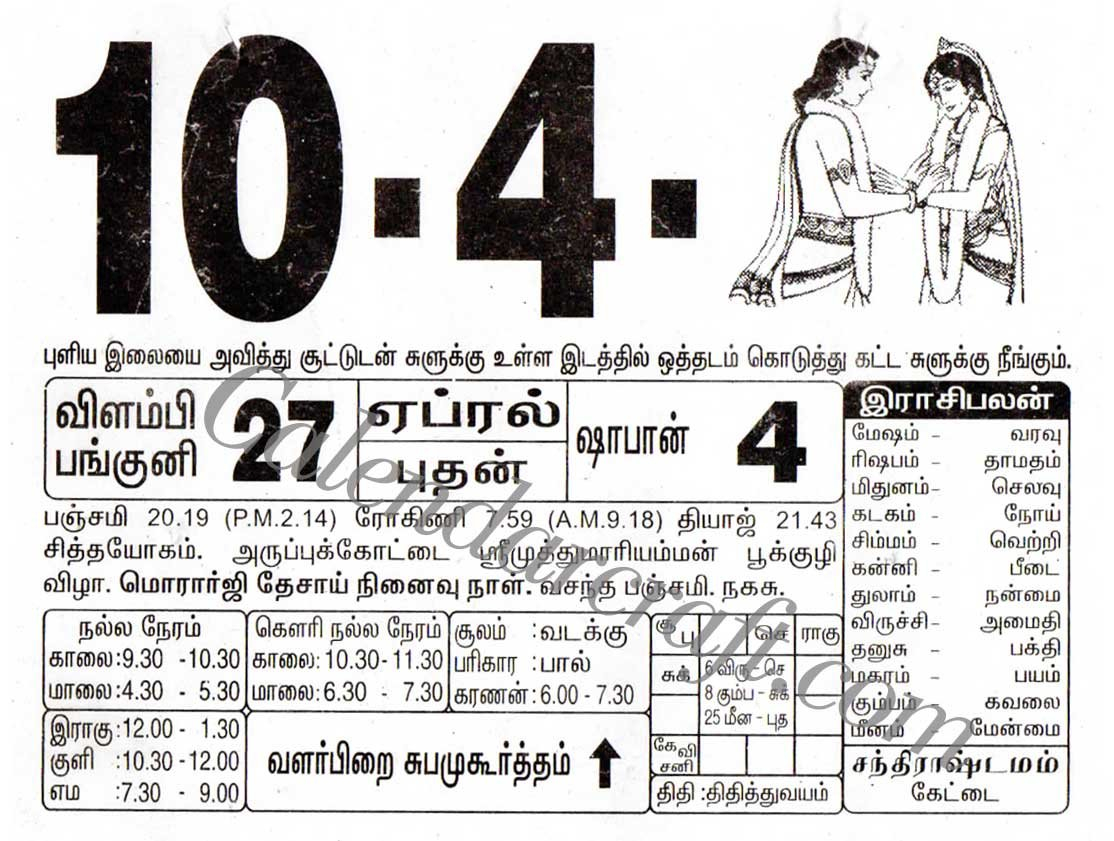 Tamil Daily Calendar 10.04.2019 | Year Calendar 10/2019