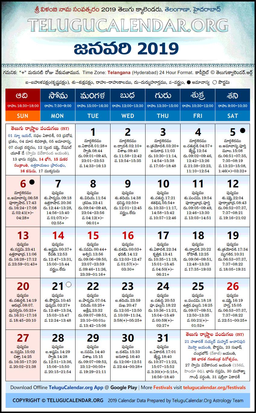 Telangana | Telugu Calendars 2019 January Festivals Pdf Calendar Of 2019 With Hindu Festival