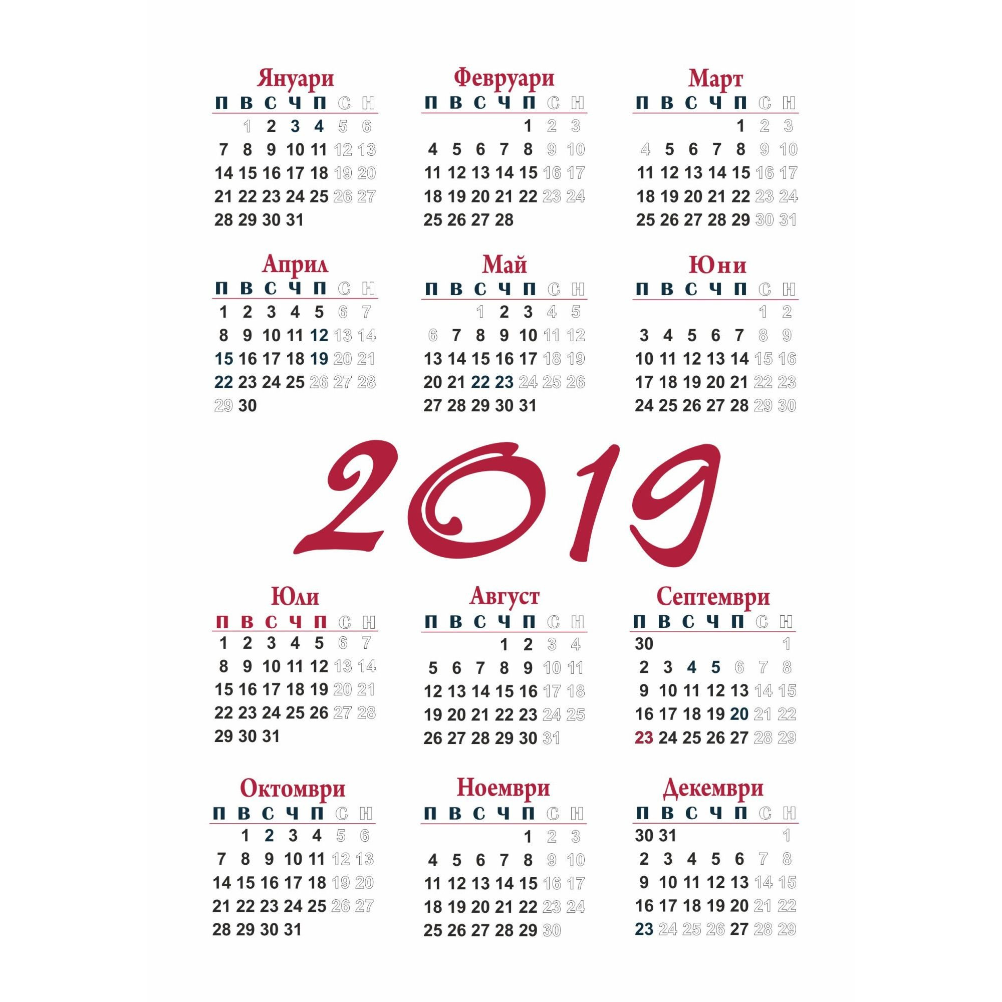 Uncategorized   Download 2019 Calendar Printable With Holidays List Calendar 2019 Za
