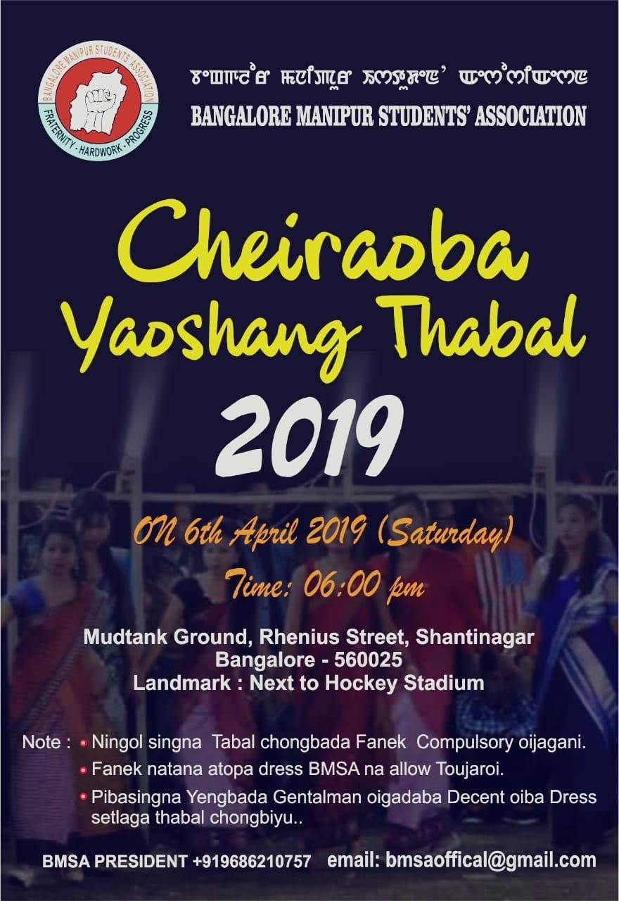 Yaoshang Cheiraoba Thabal At Bangalore 20190404 Bangalore Press E Calendar 2019