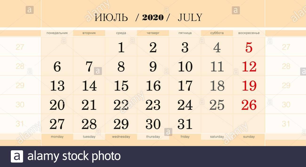 Calendar Quarterly Block For 2020 Year, July 2020. Wall 1 Through 31 Block Calendar