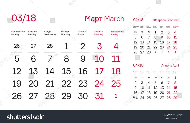 Стоковая Векторная Графика «Calendar Quarter 2018 March 2018 1 Through 31 Block Calendar