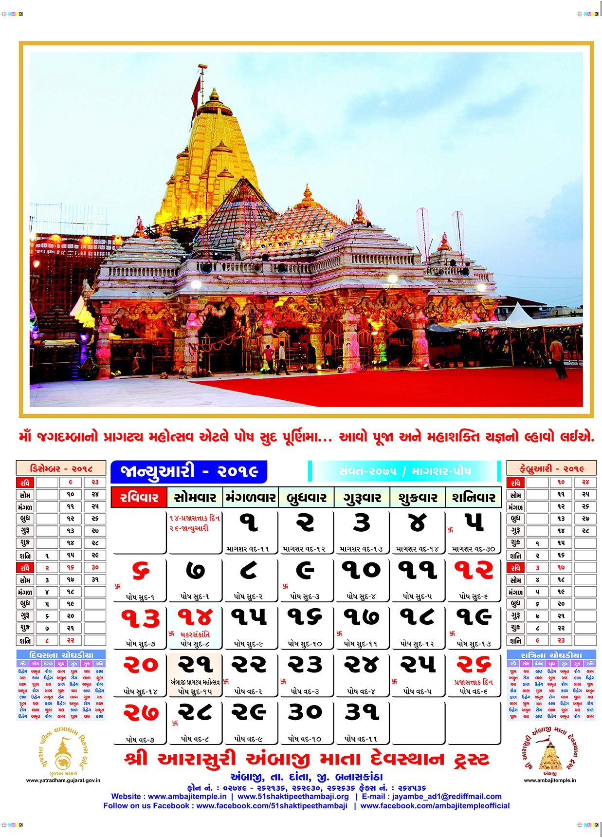 Welcome To Ambaji Temple Templet One Week Calender
