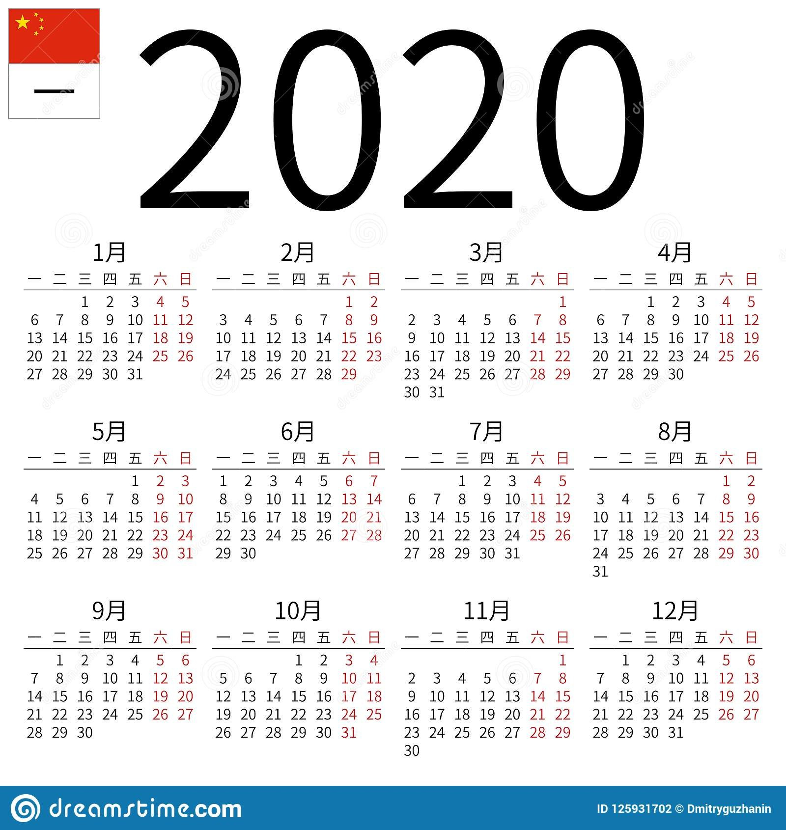 Calendar 2020, Chinese, Monday Stock Vector – Illustration Saturday Thur Friday Schedule