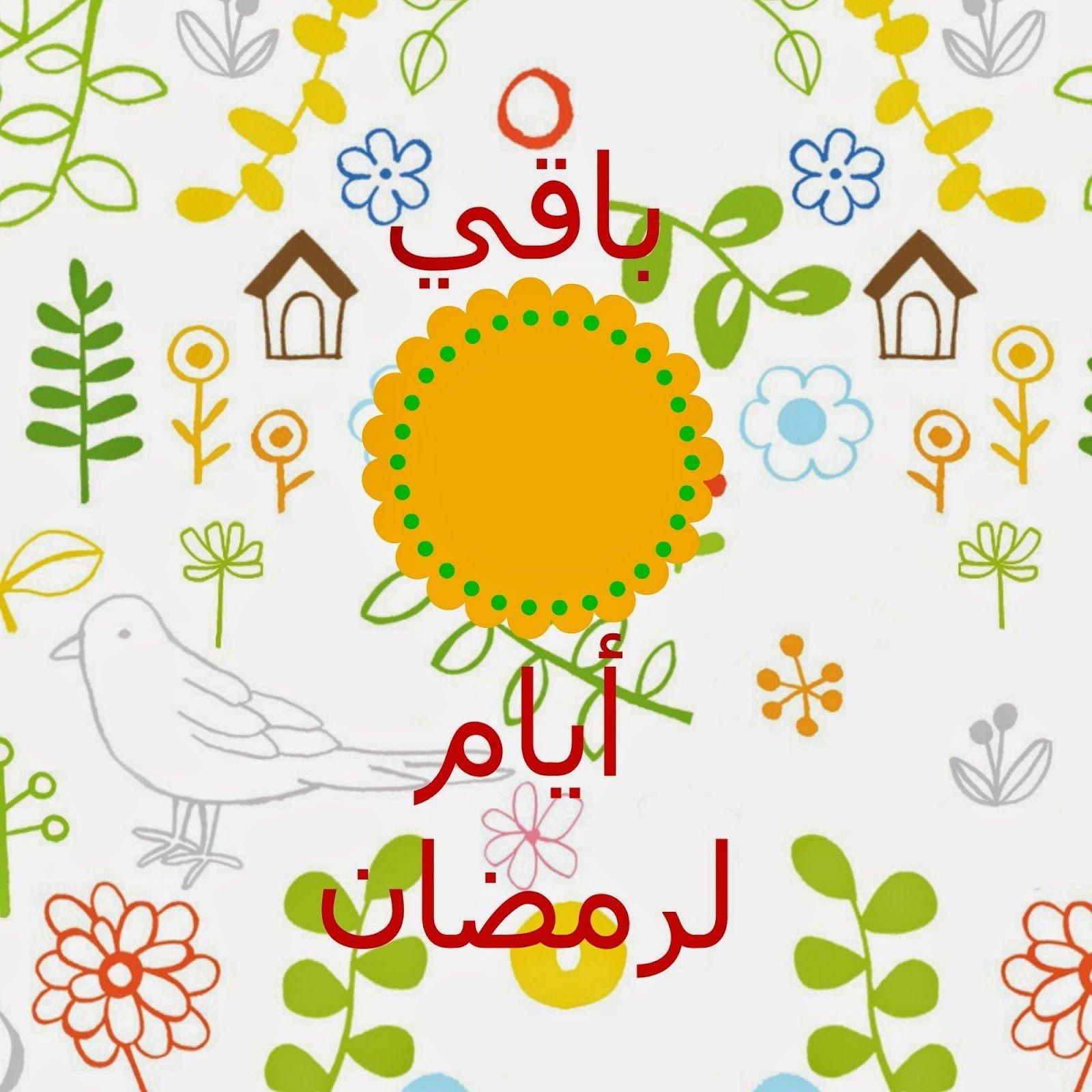 Ramadan Countdown Printables.   Ramadan Crafts, Ramadan Ramadan Countdown Free Printable